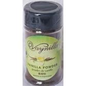Poudre de Vanille Bourbon déshydratée, saupoudreur de 25 gr (PET)
